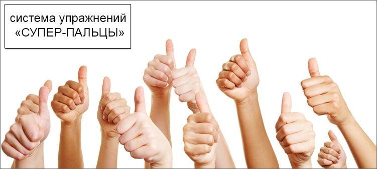 пальцы-показывают-во