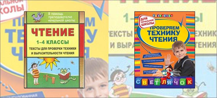 обложки-книг-по-технике-чтения