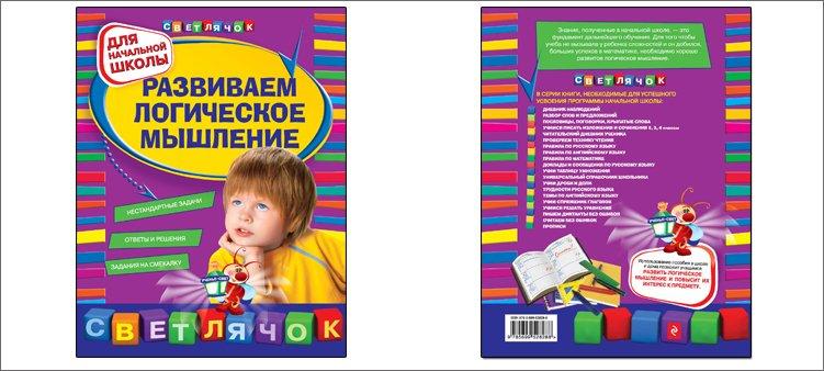 обложка-книги-светлячок
