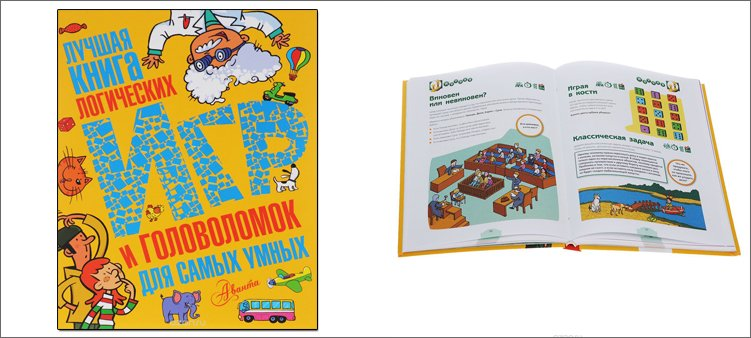 обложка-и-страницы-книги-логических-игр