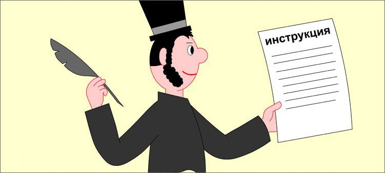 пушкин-пишет-инструкцию