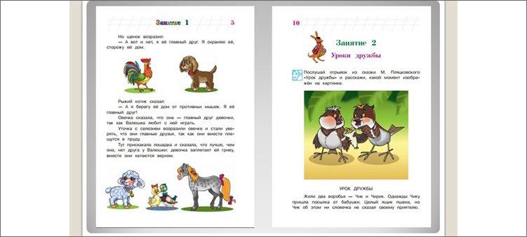 страницы-книги-расту-культурным-для-4-5-лет