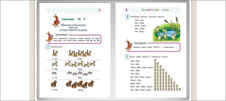 страницы-книги-английский-язык-для-5-6-лет