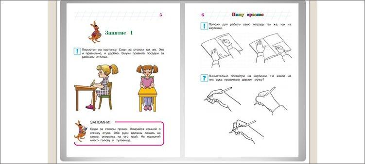 страницы-книги-пишу-красиво-для-6-7-лет