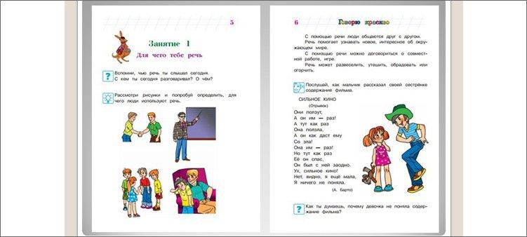 страницы-книги-говорю-красиво-для-6-7-лет