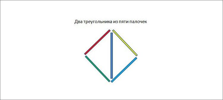 головоломка-два-треугольника-ответ