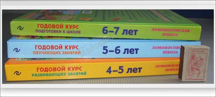 годовой-курс-обучающих-занятий-три-книги
