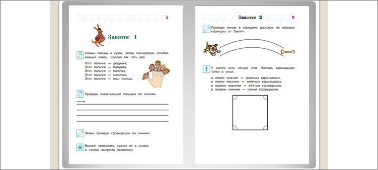 страницы-книги-рисую-узоры-для-4-5-лет