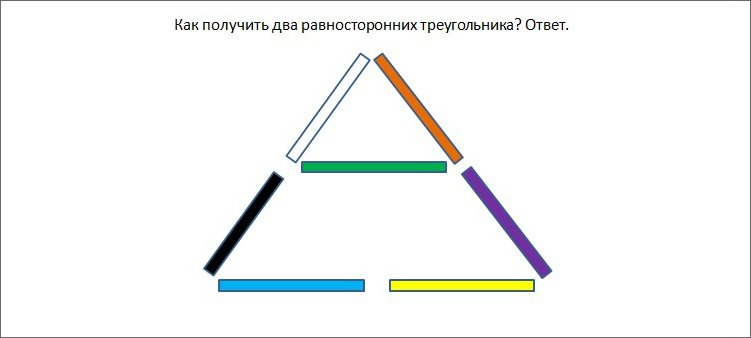 головоломка-треугольники-ответ