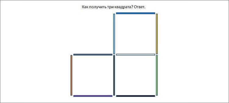 головоломка-три-квадрата-ответ