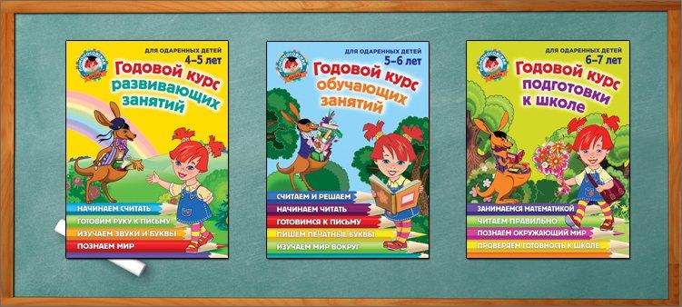 обложки-книг-годовые-курсы-подготовки