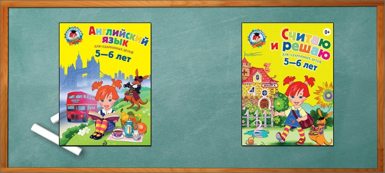обложки-обучающих-пособий-для-5-6-лет