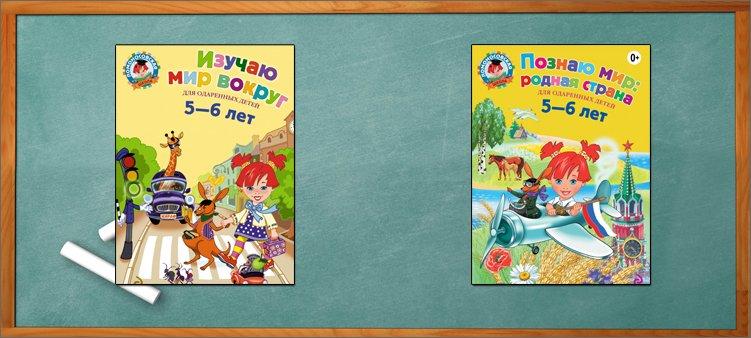 обложки-книг-по-подготовке-для-5-6-лет