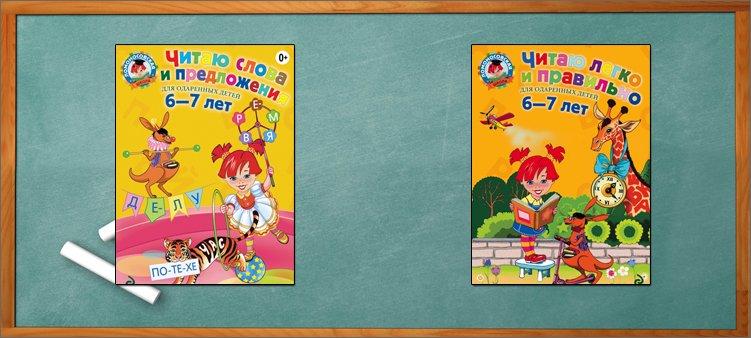 обложки-пособий-по-чтению-для-6-7-лет