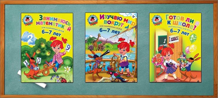 обложки-книг-по-подготовке-для-6-7-лет