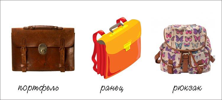 портфель-ранец-рюкзак