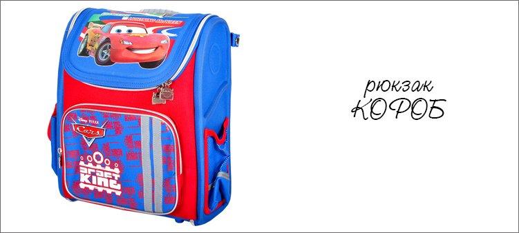 рюкзак-короб