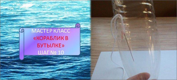 большая-игла-внутри-пластиковой-бутылки