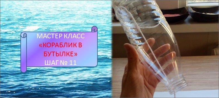 нитка-продета-сквозь-пластиковую-бутылку