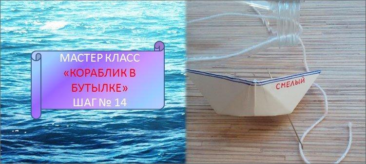 протыкаем-иглой-дно-кораблика-из-бумаги