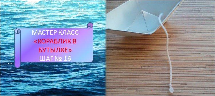 кораблик-из-бумаги-и-нитка