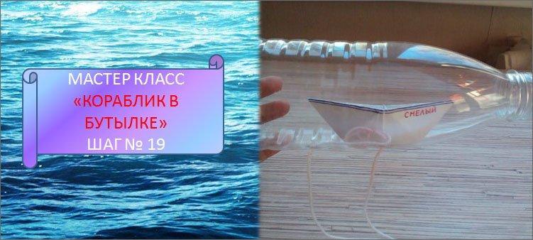 кораблик-из-бумаги-внутри-пластиковой-бутылки