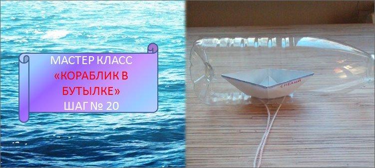 кораблик-из-бумаги-привязан-к-пластиковой-бутылке