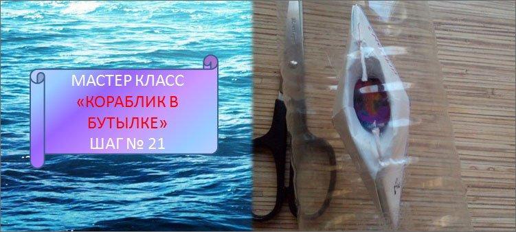 нитки-приклеены-скотчем-к-пластиковой-бутылке