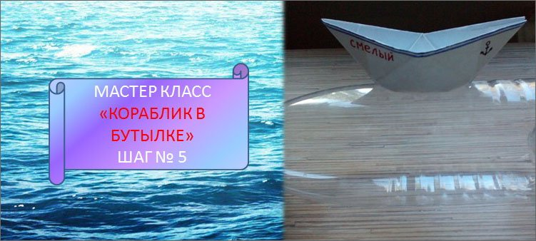 кораблик-из-бумаги-стоит-на-пластиковой-бутылке