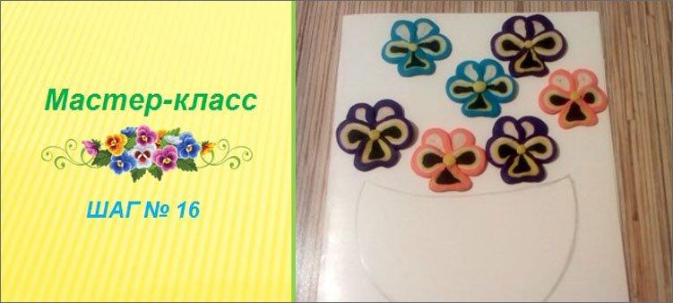 разноцветные-анютины-глазки-из-пластилина-приклеены-на-картон