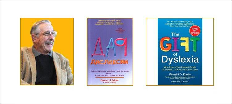 рональд-дейвис-и-обложка-книги-дар-дислексии