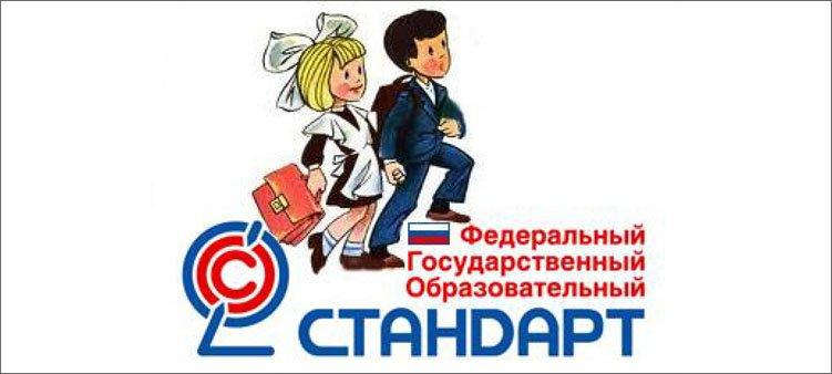 логотип-фгос-и-дети