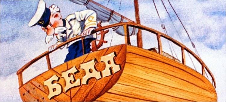 яхта-беда-из-мультика