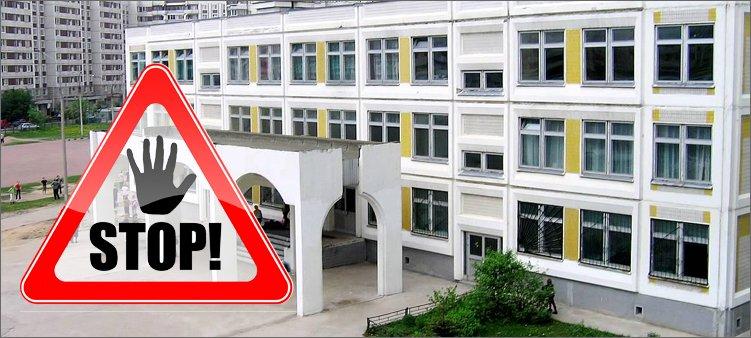 в-школу-путь-закрыт
