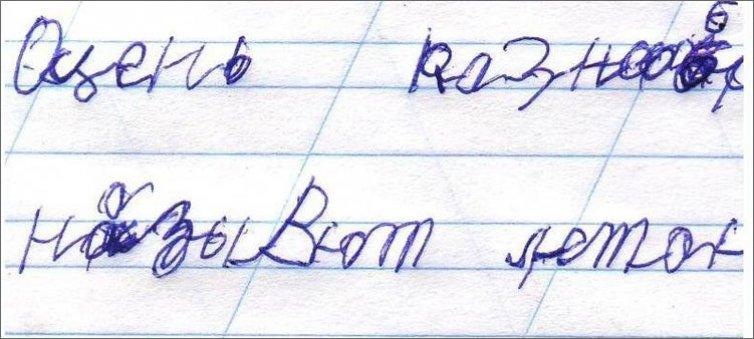 почерк-ребенка-страдающего-дисграфией