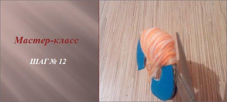 разрезаем-ножницами-оранжево-белые-нитки-намотанные-на-заготовки