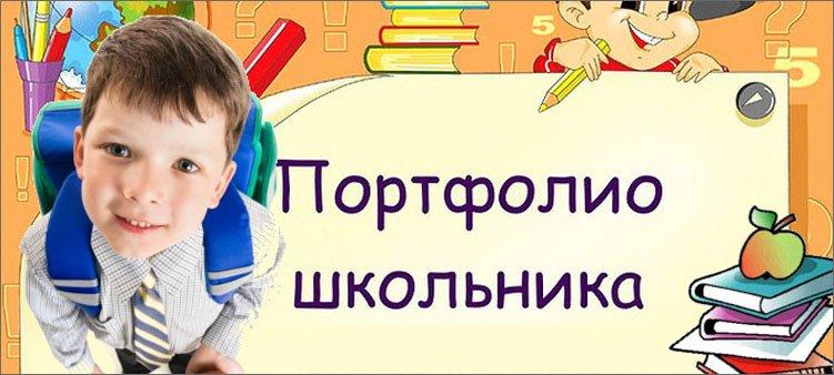 титульная-страница-портфолио-школьника