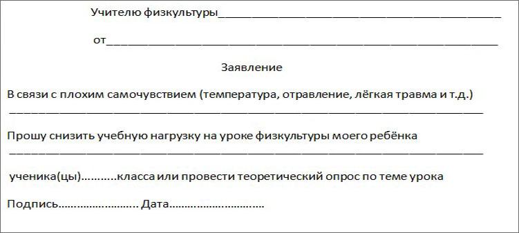 образец записки учителю чтобы отпустили с урока