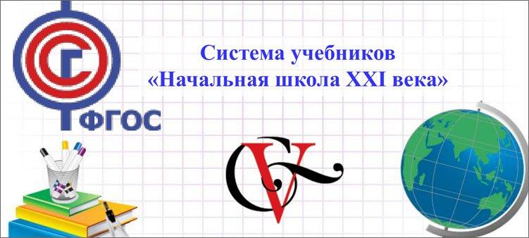 фгос-школа-21-века