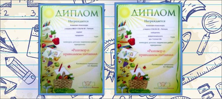 дипломы-за-участие-в-конкурсе-разговор-о-правильном-питании