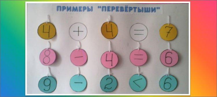 ошибка-в-примерах-перевертышах-на-плакате-по-математике