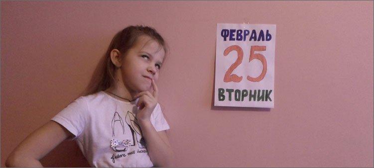 девочка-стоит-рядом-с-календарем-и-думает