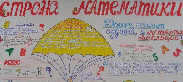 плакат-страна-математики