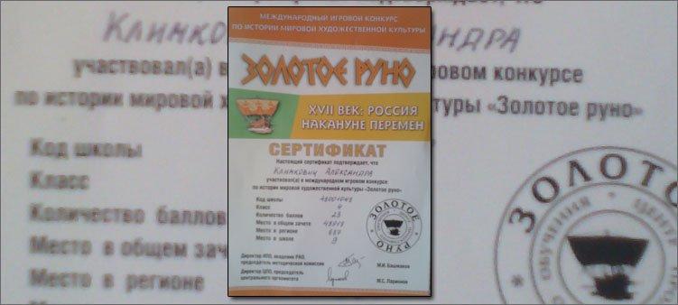 сертификат-за-участие-в-конкурсе