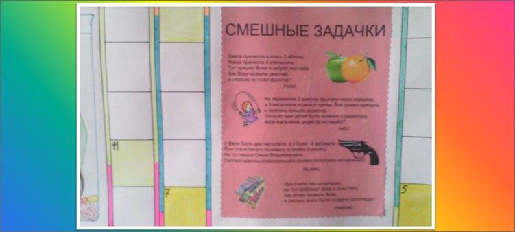 веселые-задачки-на-плакате-по-матеамтике