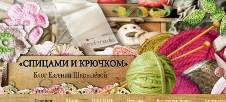 блог-евгении