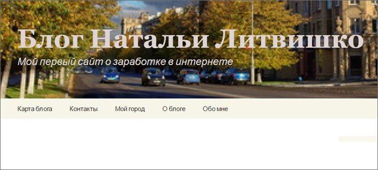 блог-наталии-литвишко