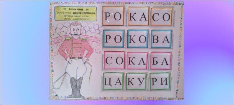 блок-дрессировщик-на-плакате-по-русскому-языку