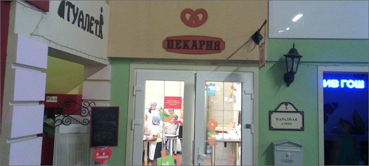 пекарня-в-кидбурге
