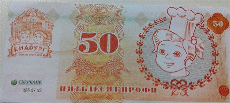 деньги-профи-из-кидбурга